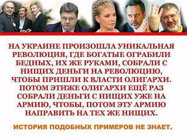 """Украинская """"революция"""""""